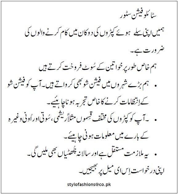 Admission essay writing urdu language